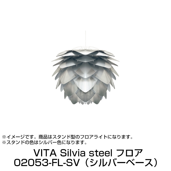 フロアライト VITA Silvia steel(シルバーベース) ヴィータ シルヴィア ミニ スチール コペンハーゲン(デンマーク) 照明 スタンドライト 北欧 デザイナーズ家具 おしゃれ カフェ風 リビング ダイニング ELUX エルックス