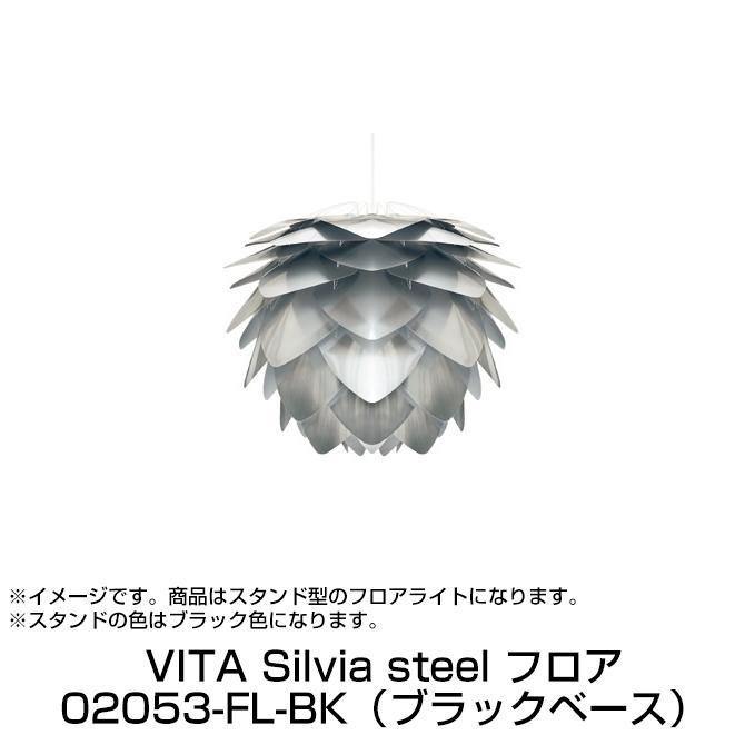 フロアライト VITA Silvia steel(ブラックベース) ヴィータ シルヴィア ミニ スチール コペンハーゲン(デンマーク) 照明 スタンドライト 北欧 デザイナーズ家具 おしゃれ カフェ風 リビング ダイニング ELUX エルックス