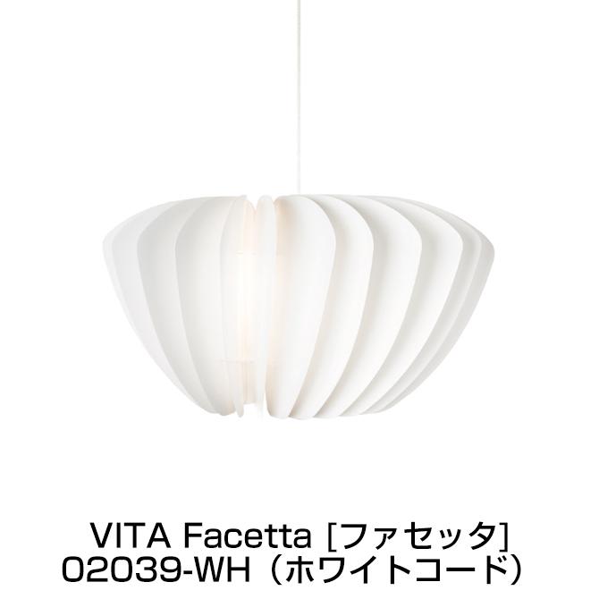 ペンダントライト VITA Facetta(ホワイトコード) ヴィータ ファセッタ コペンハーゲン(デンマーク) 天井照明 シーリングライト 北欧 デザイナーズ家具 おしゃれ カフェ風 リビング ダイニング ELUX エルックス