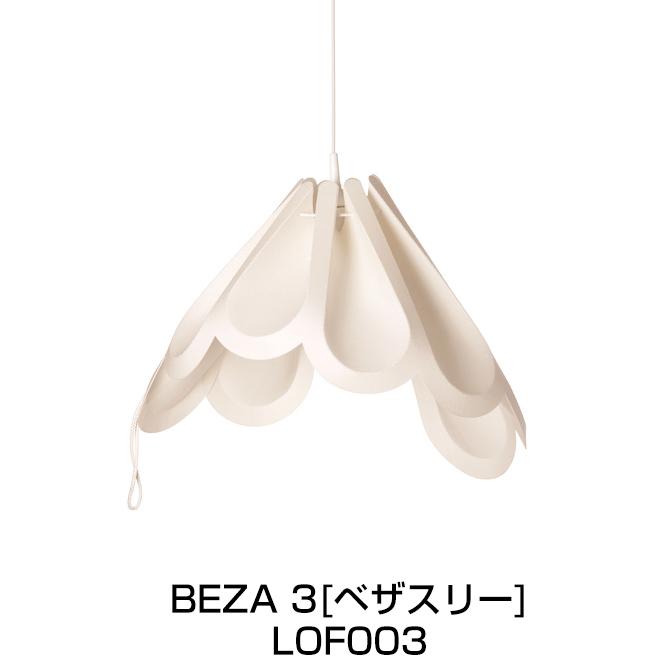 ペンダントライト BEZA3 ベザスリー LOFTLIGHT ロフトライト(ポーランド) 天井照明 シーリングライト 北欧 軽く柔らか おしゃれ カフェ風 リビング ダイニング ELUX エルックス