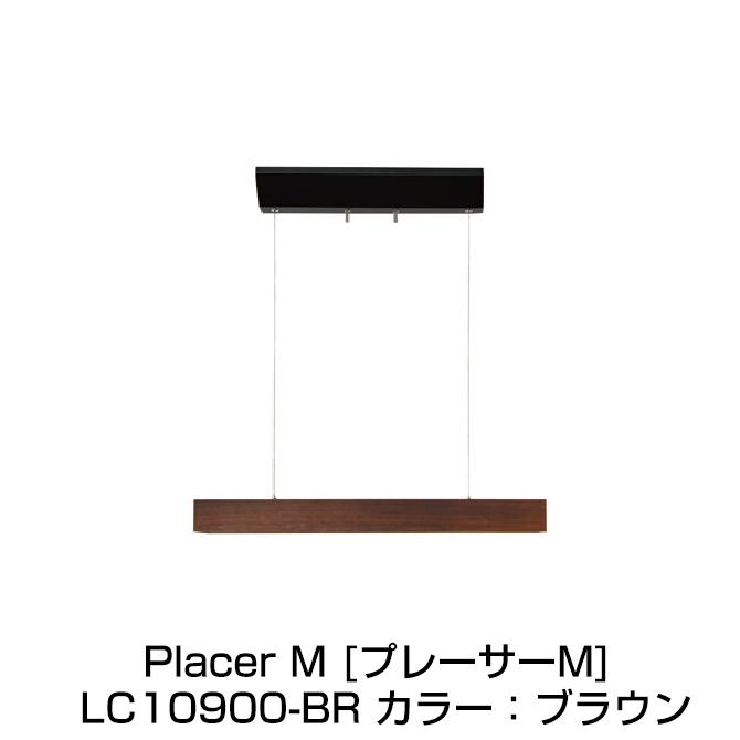 ペンダントライト Placer M ブラウン プレーサー M Lu Cerca ル チェルカ 天井照明 シーリングライト LED照明 天然木 おしゃれ カフェ風 リビング ダイニング ELUX エルックス