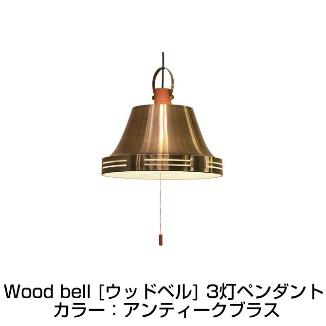 ペンダントライト Wood bell 3灯 アンティークブラス ウッドベル Lu Cerca ル チェルカ 天井照明 シーリングライト 北欧 かわいい おしゃれ カフェ風 リビング ダイニング ELUX エルックス