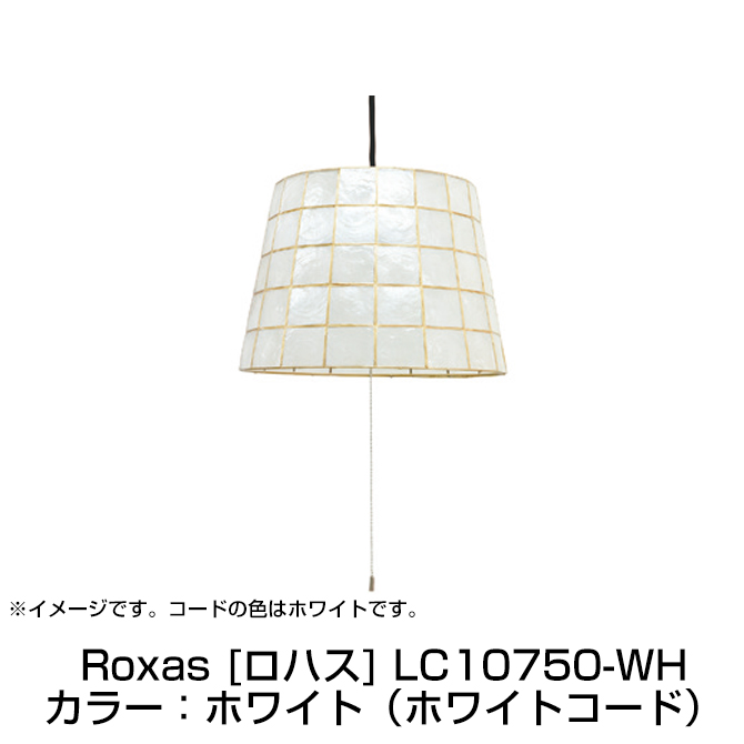 ペンダントライト Roxas ホワイト(ホワイトコード) ロハス Lu Cerca ル チェルカ 天井照明 シーリングライト 北欧 天然素材 おしゃれ カフェ風 リビング ダイニング ELUX エルックス