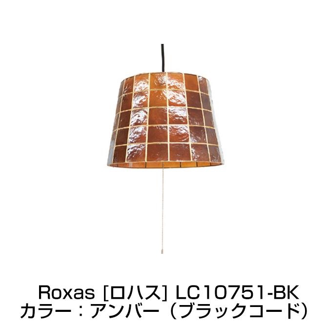 ペンダントライト Roxas アンバー(ブラックコード) ロハス Lu Cerca ル チェルカ 天井照明 シーリングライト 北欧 天然素材 おしゃれ カフェ風 リビング ダイニング ELUX エルックス