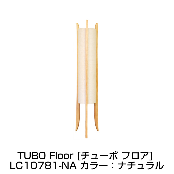 フロアライト TUBO Floor ナチュラル チューボ フロア Lu Cerca ル チェルカ 照明 スタンドライト 北欧 天然木 おしゃれ カフェ風 リビング ダイニング ELUX エルックス