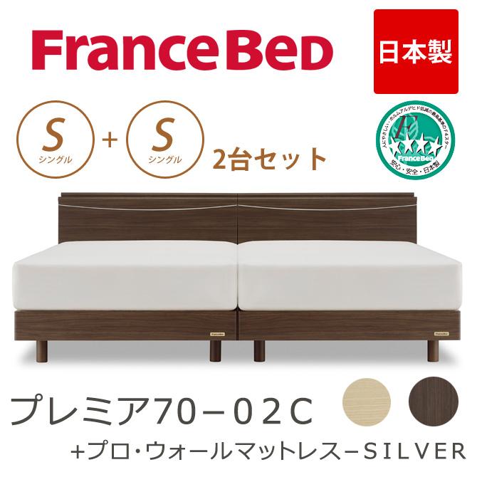 フランスベッド 棚付きベッド プレミア70(PR-02C) プロ・ウォールマットレス付(PW-SILVER) シングル+シングル マットレスセット 宮付き 収納 本棚 オープン棚 国産 すのこ マルチラスハードスプリング francebed 日本製 [fbp09]