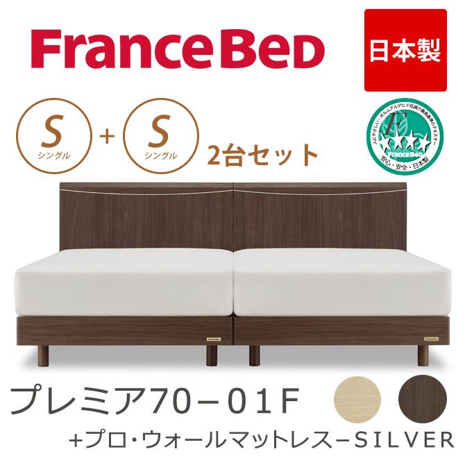 フランスベッド パネル型ベッド プレミア70(PR-01F) プロ・ウォールマットレス付(PW-SILVER) シングル+シングル マットレスセット 国産 すのこベッド マルチラスハードスプリングマットレス付 francebed 日本製 [fbp09]