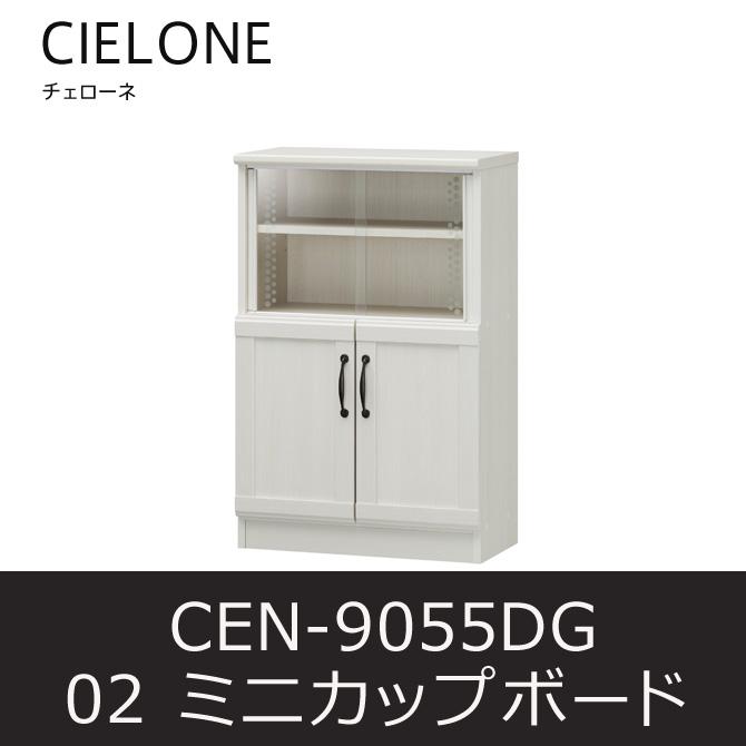 ミニカップボード チェローネ02 CEN-9055DG キッチンラック キャビネット 食器棚  白井産業 shirai