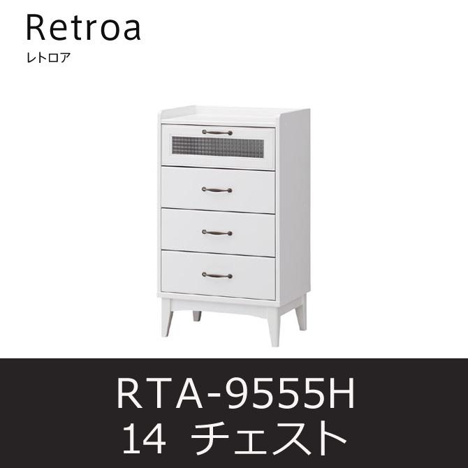 チェスト レトロア14 RTA-9555H サイドテーブル 衣類収納 小型ラック  白井産業 shirai