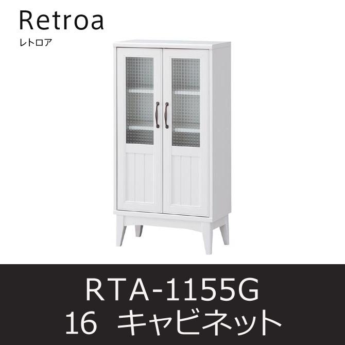 キャビネット レトロア16 RTA-1155G リビングボード キッチン収納  白井産業 shirai