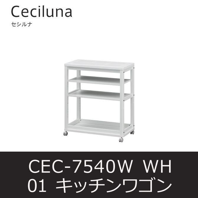 キッチンワゴン セシルナ01 CEC-7540W ホワイト キッチンラック キャスター付 白井産業 shirai