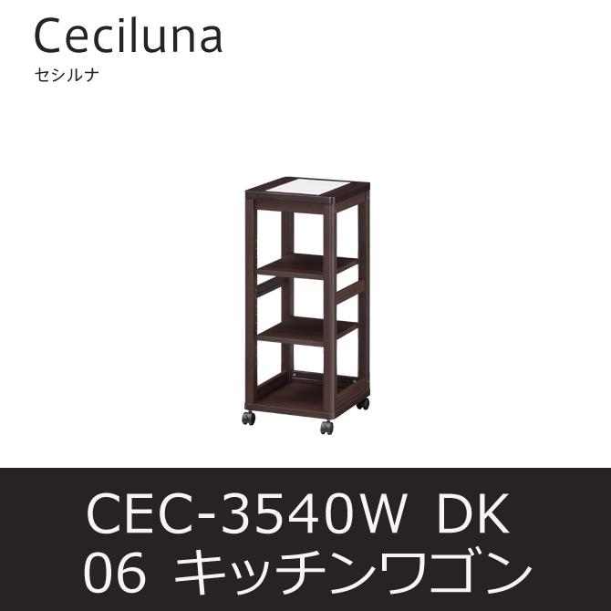 キッチンワゴン セシルナ06 CEC-3540W ダークブラウン キッチンラック キャスター付 白井産業 shirai