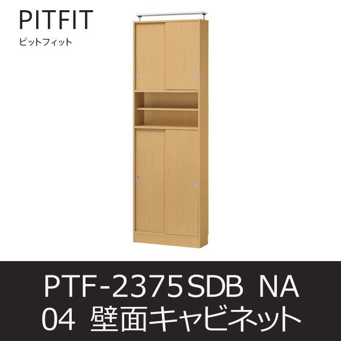 壁面キャビネット ピットフィット04 PTF-2375SDB ナチュラル 薄型壁面収納 天井突っ張りラック 省スペース 白井産業 shirai