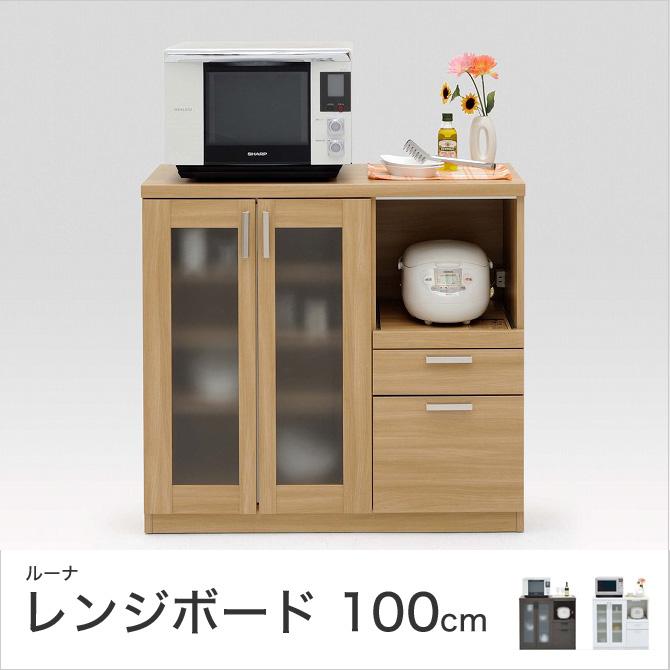ルーナ 100レンジボード 幅100.3×奥行45×高さ93.5cm ホワイト ナチュラル ブラウン 国産 日本製 キッチンボード ダイニングボード カップボード レンジボード キッチン収納 食器棚