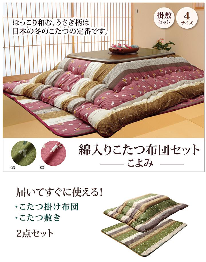 こたつ布団 長方形 大 掛敷セット 和柄 約205×285cm (厚掛けタイプ) こたつ布団セット 長方形 和調 ウサギ柄 サイズ展開 家庭用