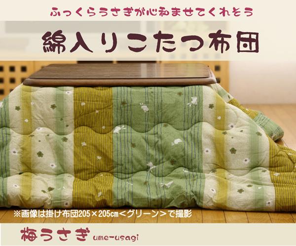和柄 こたつ厚掛け布団単品 約205×205cm こたつ掛布団 単品 正方形 綿入り ウサギ柄 サイズ展開 家庭用