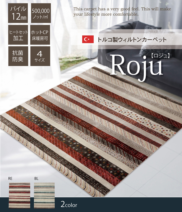 トルコ製 ウィルトン織り カーペット 約80×140cm フロアマット 電気カーペットカバー こたつ敷き 床暖房対応 保温 防音