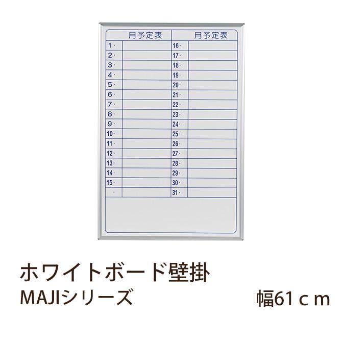 ホワイトボード壁掛 MAJIシリーズ 幅61cm 予定表 スタンダードタイプ ホワイトボード 壁掛け 月予定表 備考欄 オフィス家具 マーカー赤黒 イレーザー マグネット付属 井上金庫