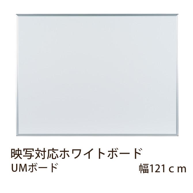 映写対応ホワイトボード UMボード 幅121cm 壁掛タイプ 映写対応 無反射ホワイトボード 壁掛タイプ オフィス用品 ミーテッィング 事務用品 井上金庫