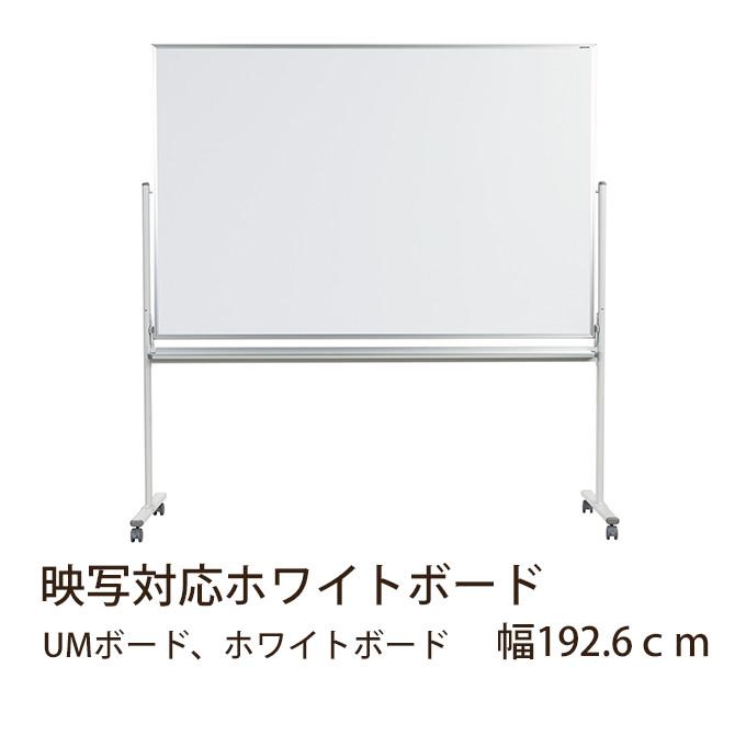 映写対応ホワイトボード UMボード、ホワイトボード 幅192.6cm 脚付タイプ 映写対応 無反射ホワイトボード 両面タイプ 脚付きタイプ オフィス用品 ミーティング 事務用品 井上金庫