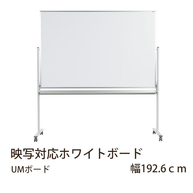映写対応ホワイトボード UMボード 幅192.6cm 片面脚付タイプ 映写対応 無反射ホワイトボード 片面タイプ 脚付きタイプ マグネット ボードマーカー イレーザー付属 井上金庫