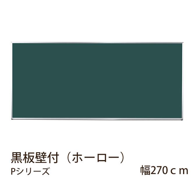 黒板壁付(ホーロー) Pシリーズ 幅270cm 片面  壁付ホーローグリーン黒板 ブラックボード 片面タイプ 無地 学校 オフィス家具 ミーティング用 事務用品 専用チョーク 専用マグネット 井上金庫