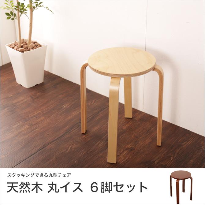 スタッキング 木製丸イス 6脚セット 天然木 完成品 ブラウン ナチュラル 重ねて収納 コンパクト収納 丸形 スツール 木製 イス チェア 椅子セット 6脚 スタッキング かわいい 豊富なカラーバリエーション