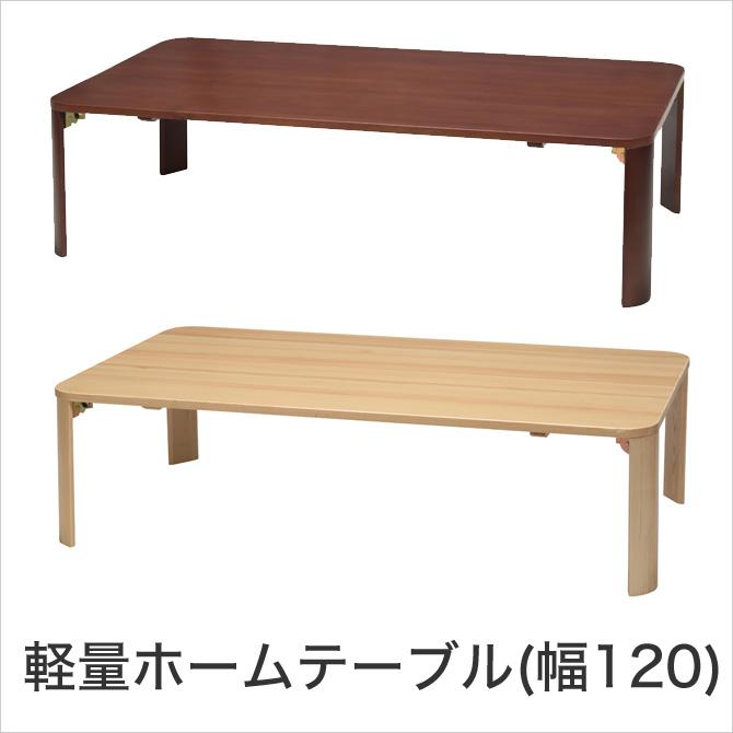 軽量ホームテーブル(120) ナチュラル ブラウン 幅120cm 折畳み式テーブル パイン材 軽量 持ち運び便利 天然木 木製テーブル センターテーブル リビングテーブル ローテーブル