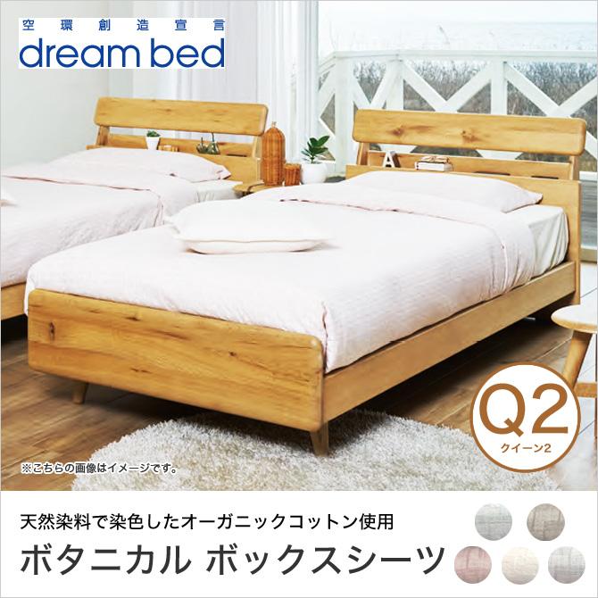 ボタニックライフ ベッド用シーツ BL-300 ボックスシーツ Q2サイズ クイーン2 ホワイト ドリームベッド | マットレスカバー シーツ カバー 綿100% ボタニカル 植物由来 オーガニック 天然素材 爽やか 春 dreambed 寝具 寝室