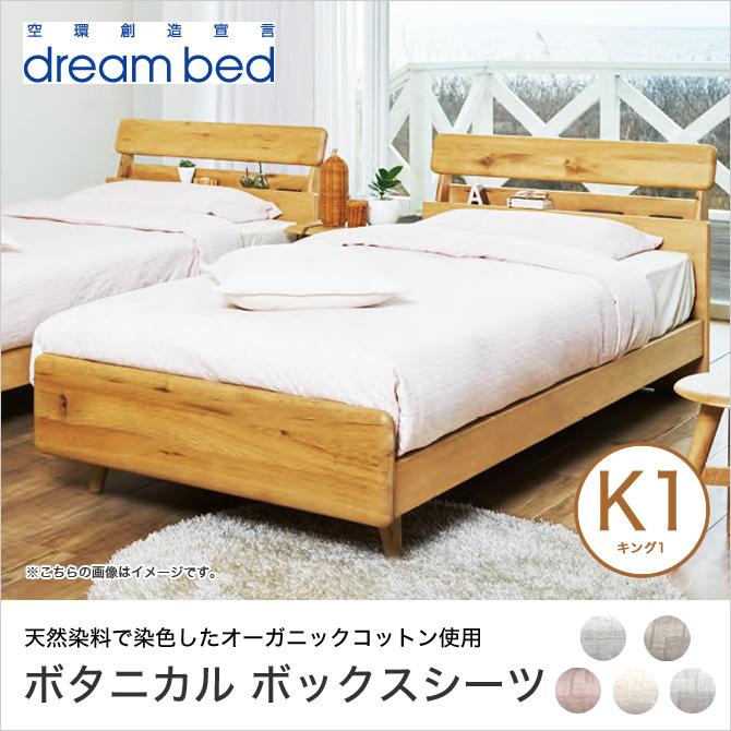 ボタニックライフ ベッド用シーツ BL-300 ボックスシーツ K1サイズ キング1 ホワイト ドリームベッド   マットレスカバー シーツ カバー 綿100% ボタニカル 植物由来 オーガニック 天然素材 爽やか 春 dreambed 寝具 寝室