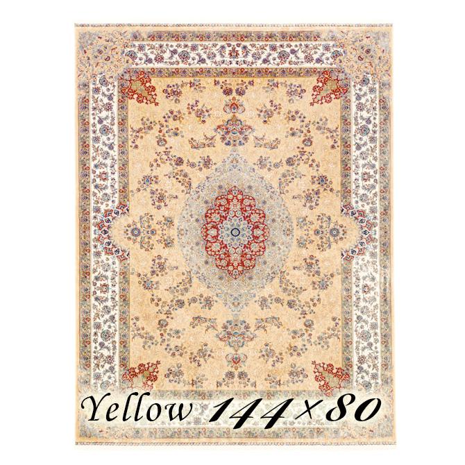 ラグ カーペット サフラン 144×80cm N3イエロー ベルギー製 ウィルトン織 フレンジ(房)つき 高級 絨毯 厚手 【送料無料】【代引不可】