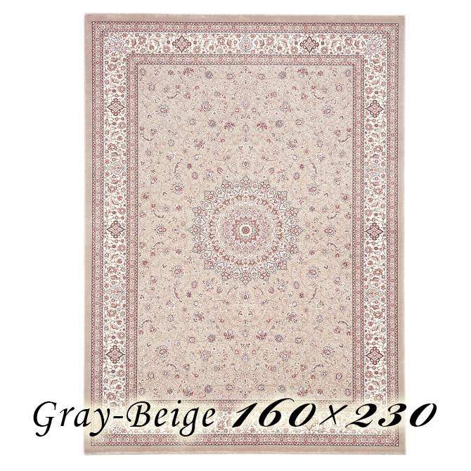 ラグ カーペット モンブリー 160×230cm P6 グレージュ ベルギー製 ウィルトン織 高級 絨毯 厚手 【送料無料】【代引不可】