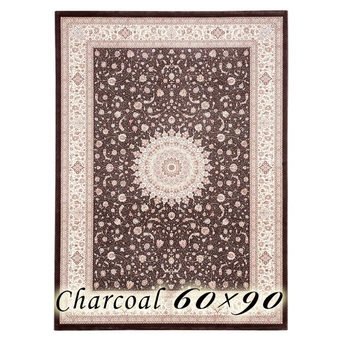 ラグ カーペット モンブリー 60×90cm P8 チャコール ベルギー製 ウィルトン織 高級 絨毯 厚手 【送料無料】【代引不可】