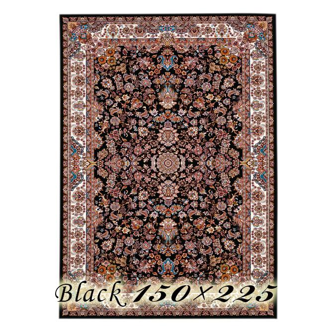 ラグ カーペット ジスレア 150×225cm ブラック イラン製 ウィルトン織 高級 絨毯 厚手 【送料無料】【代引不可】