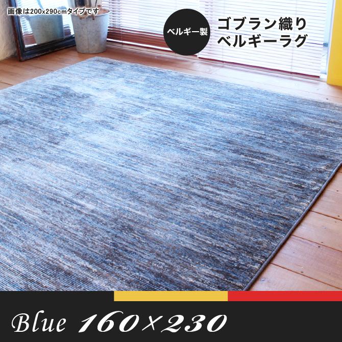 ラグ カーペット ヒュー 160×230cm ブルー ベルギー製 ウィルトン織 高級 絨毯 厚手 【送料無料】【代引不可】