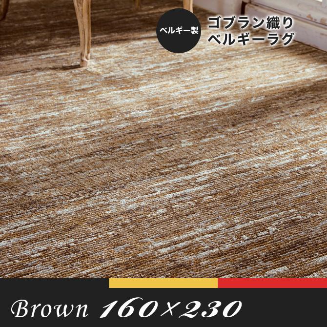 ラグ カーペット ヒュー 160×230cm ブラウン ベルギー製 ウィルトン織 高級 絨毯 厚手 【送料無料】【代引不可】