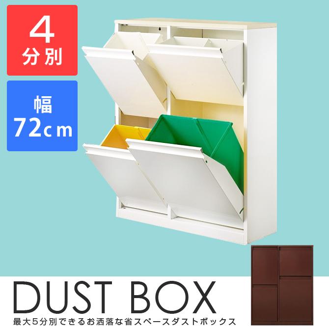 ゴミ箱 分別 ダストボックス 4分別ダストボックス YY-WSB-72 キッチン ごみ入れ くずかご カウンター下ボックス キッチンワゴン キッチンカウンター box 分別式 し 台所 丸洗い