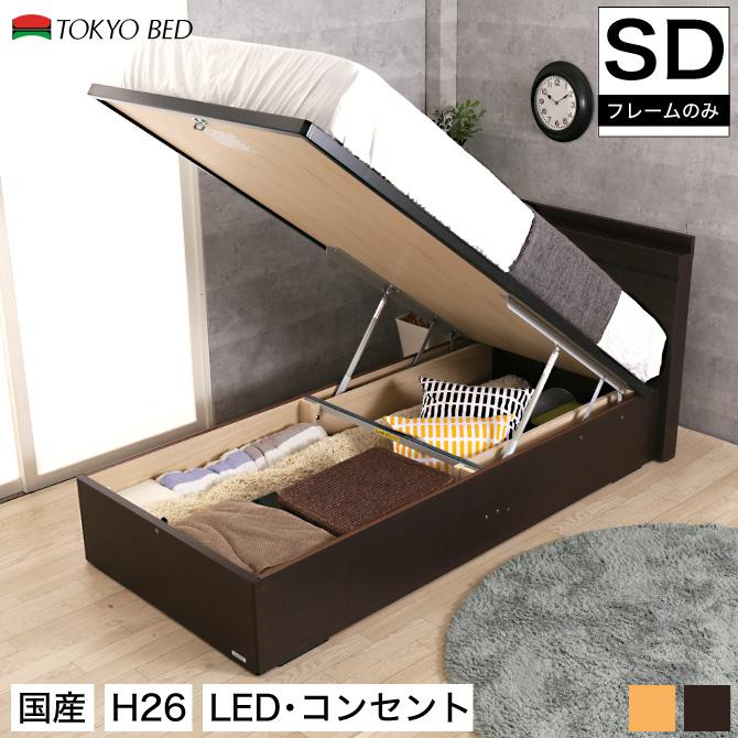 跳ね上げベッド 収納ベッド リフトアップ ラビエール Dxパネル バックオープン セミダブル 床面高さ26cm フレームのみ 国産 東京ベッド デラックスパネル 大容量収納ベッド 安全機能付き 縦開き TOKYOBED ガス圧式 宮付き 棚付き LED照明