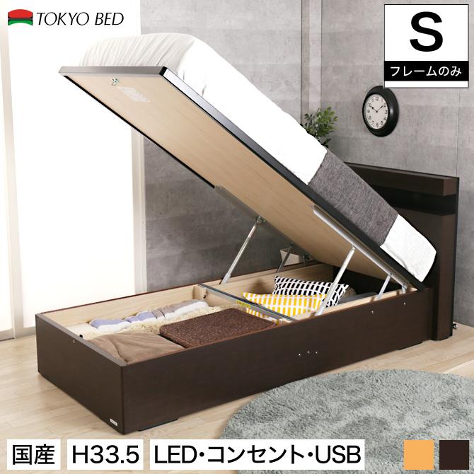 跳ね上げベッド 収納ベッド リフトアップ レアージュ Dxパネル バックオープン シングル 床面高さ33.5cm フレームのみ 国産 東京ベッド デラックスパネル 大容量収納ベッド 安全機能付き 縦開き TOKYOBED ガス圧式 宮付き 棚付き LED照明