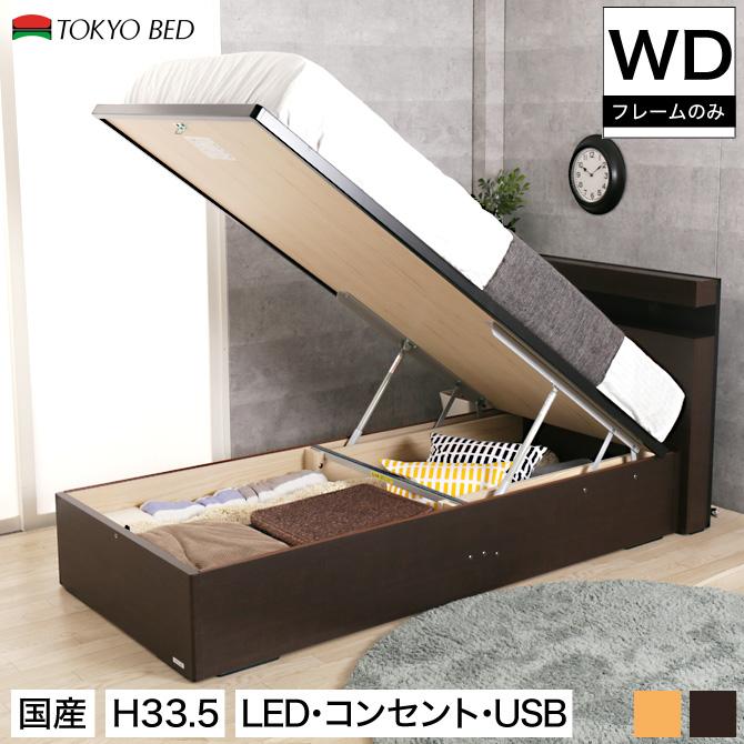 跳ね上げベッド 収納ベッド リフトアップ レアージュ Dxパネル バックオープン ワイドダブル 床面高さ33.5cm フレームのみ 国産 東京ベッド デラックスパネル 大容量収納ベッド 安全機能付き 縦開き TOKYOBED ガス圧式 宮付き 棚付き LED照明