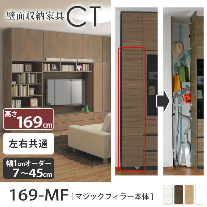 壁面収納CT マジックフィラー 169-MF 【高さ169cm】 本体 幅7~45cm リビング収納 壁面家具 壁収納 オーダー家具 国産 完成品