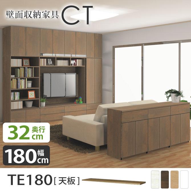 壁面収納CT 天板 【奥行2cm】 TE180 【幅180cm】 リビング収納 壁面家具 壁収納 オーダー家具 国産 完成品