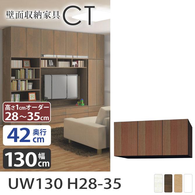 壁面収納CT 上置き 【奥行42cm】 【幅10cm】 UW10 高さ28~5cm リビング収納 壁面家具 壁収納 オーダー家具 国産 完成品