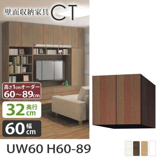 壁面収納CT 上置き 【奥行2cm】 UW60 【幅60cm】 高さ60~89cm リビング収納 壁面家具 壁収納 オーダー家具 国産 完成品