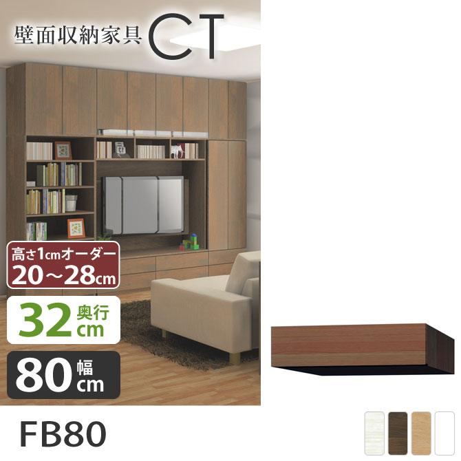壁面収納CT フィラーボックス 【奥行2cm】 【幅80cm】 FB80 リビング収納 壁面家具 壁収納 オーダー家具 国産 完成品