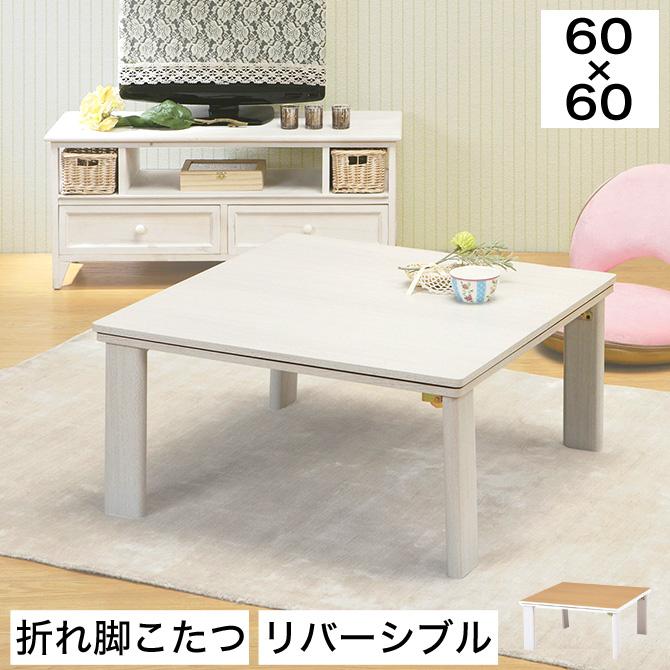 こたつテーブル リバーシブル 折り畳みテーブル 幅60cm 正方形 幅60×奥行60×高さ37cm ホワイト/ナチュラル 高さ調整 両面仕様 こたつテーブル おしゃれ リビングコタツ リビングテーブル ローテーブル 家具調こたつ 木製 折れ脚 シンプル ワンルーム 一人暮らし 引越し