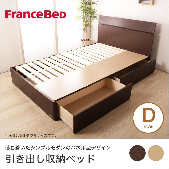 フランスベッド 引出し付き収納ベッド ダブル すのこベッド 引き出し付き 収納付きベッド ベッドフレームのみ ブラウン/ナチュラル FLB18-01F [fbp09]