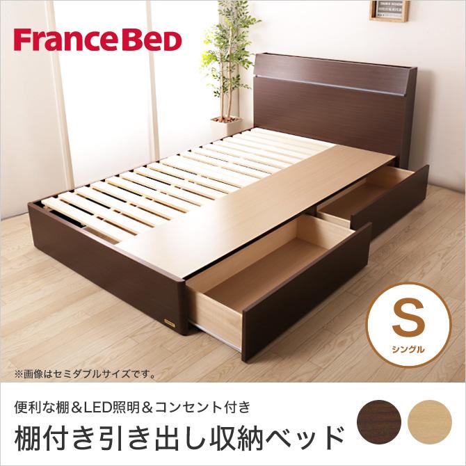 フランスベッド 棚付きベッド コンセント付き 照明付き シングル すのこベッド 引き出し付き 収納付きベッド ベッドフレームのみ ブラウン/ナチュラル FLB18-02C [fbp09]