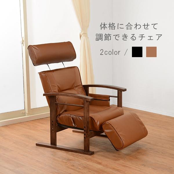 高座椅子 フットレスト付 ヘッドレスト 無段階リクライニング チェア 椅子 肘掛け パーソナルチェア 頭部伸縮 高さ調整可能 サイドポケット付き LZ-4758 ブラック/ブラウン リラックスチェアー リクライニングチェア ダイニングチェアー
