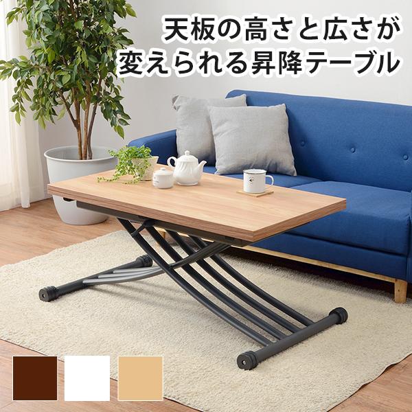 センターテーブル ダイニングテーブル 昇降テーブル デスク ローテーブル キャスター付き ハイテーブル 幅100cm ソファーテーブル 高さ無段階調節可能 100×57cm KT-3196 天板拡張可能 ナチュラル/ブラウン/ホワイト 114×100cm 作業台